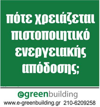 ποτε χρειαζεται πιστοποιητικο ενεργειακης αποδοσης