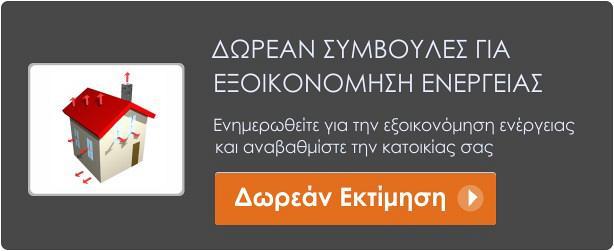 exoikonomeseenergeias
