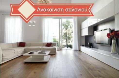 ανακαίνιση σαλονιού anakainise saloniou