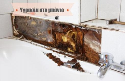 υγρασία στο μπάνιο Greenbuilding ygrasiastompanio