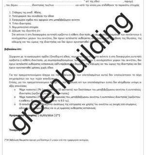 βεβαίωση μηχανικού Greenbuilding