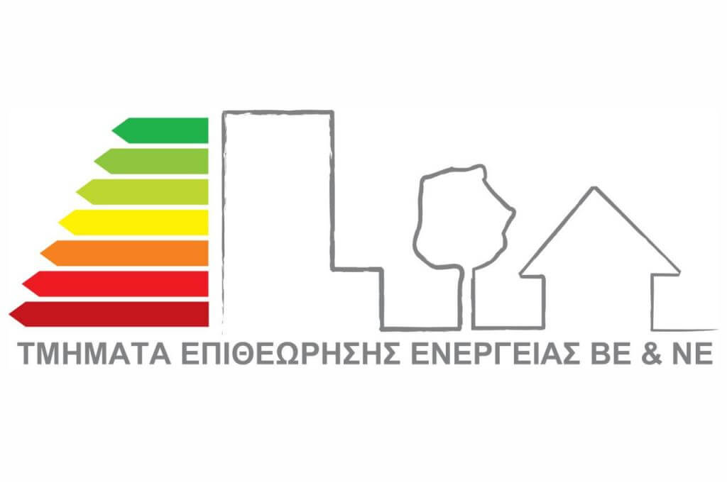 Παράταση εξετάσεων ενεργειακών επιθεωρητών.