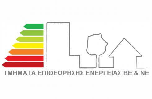 Παράταση εξετάσεων ενεργειακών επιθεωρητών Greenbuilding