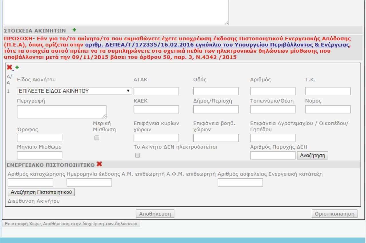 c7d27dbe6805 Καταχώρηση ενεργειακού πιστοποιητικού TAXISNET • GreenBuilding