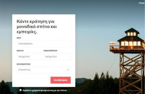 Ενοικίαση airbnb μάθετε από την Greenbuilding τα βασικά της ενοικίασης στο airbnb