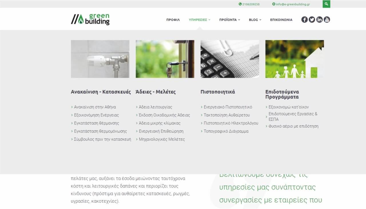 Νέος σχεδιασμός και design της ιστοσελίδας Greenbuilding