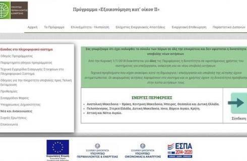 Εξοικονομώ κατ Οίκον είσοδος, αίτηση & πλατφόρμα exoikonomisi.ypen.gr