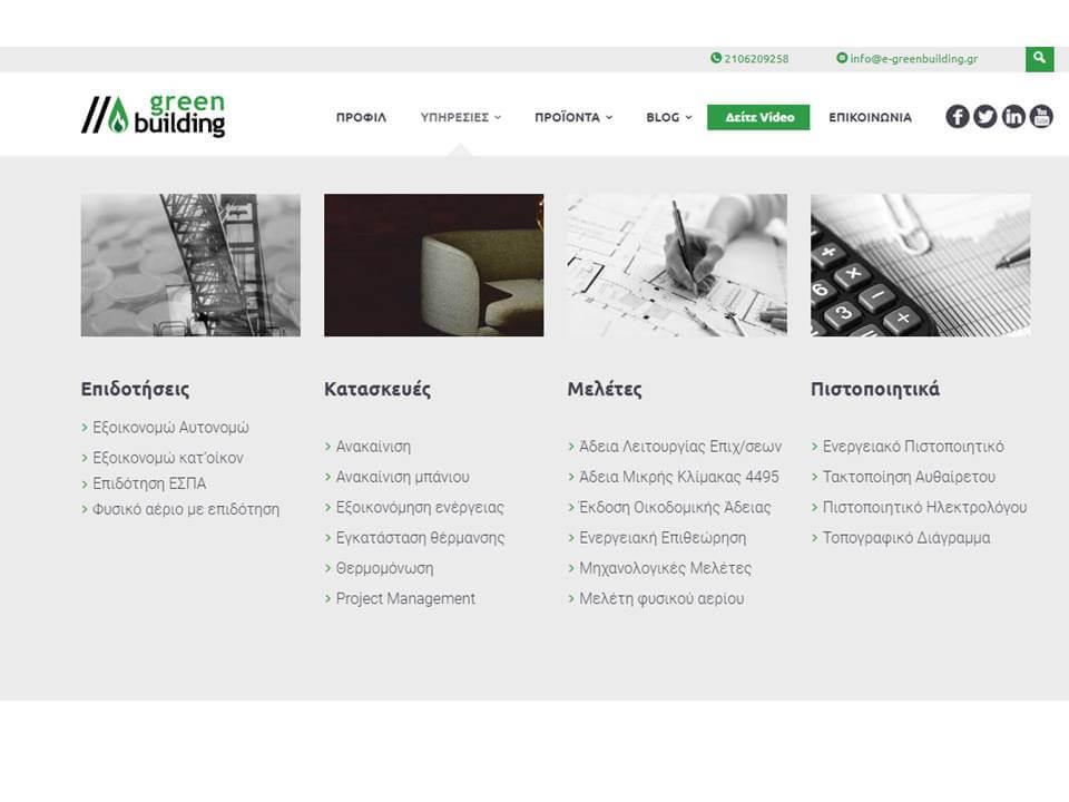 Υπηρεσίες Μηχανικού greenbuilding.gr